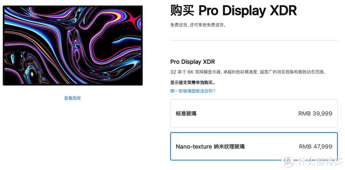 Pro Display XDR选配纳米纹理玻璃的差价