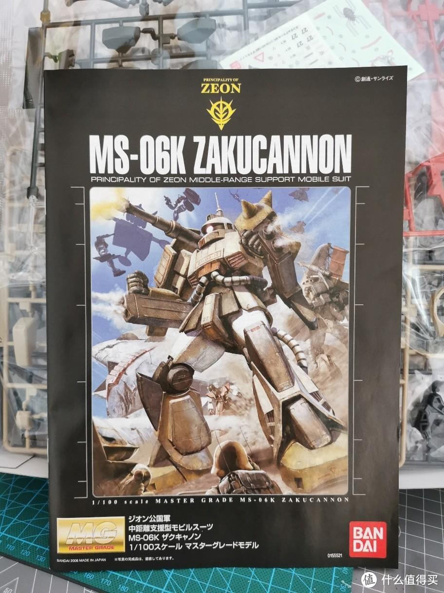 是真男人就开扎古?万代MG版MS-06K扎古加农型拼装记录