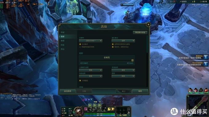 LOL英雄联盟2560x1440分辨率,特效全极致垂直同步关闭