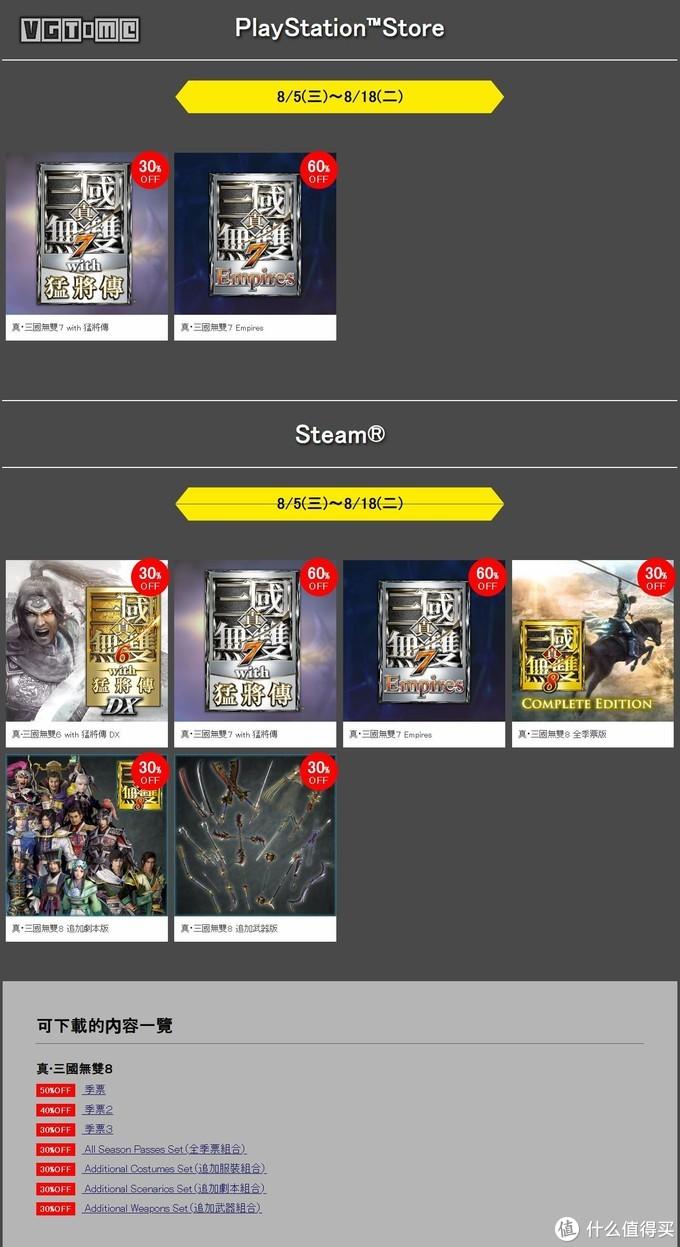 《真・三国无双》系列在 PSN 和 Steam 双平台开启折扣活动