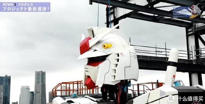 我是刚大木:日本横滨 1/1 实物大可动高达企划 最新进展