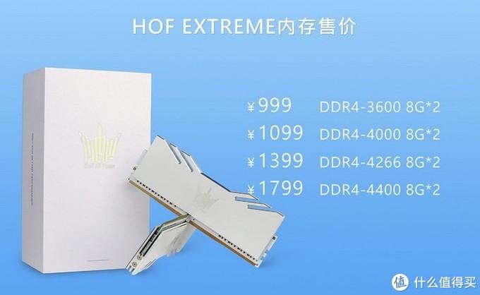 影驰发布HOF EXTREME内存:白色极地寒冰散热片,搭三星B-Die颗粒