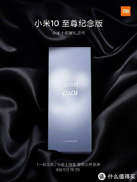 """小米10超大杯命名为""""小米10至尊纪念版"""",常程晒包装盒"""