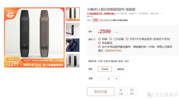 小米有品816:干货攻略 一文搞定预售怎么玩