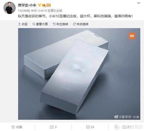 小米10至尊纪念版备货充足售价实惠;索尼降噪耳机WH-1000XM4发布