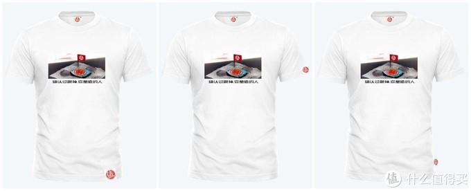 确认过眼神,你是值的人——生活家的专属值得买T恤