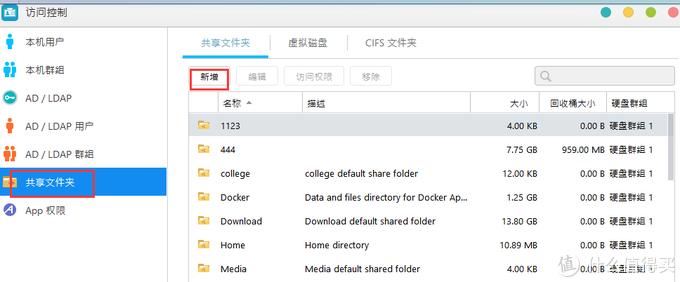 建立共享文件夹