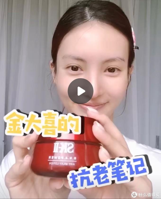 晨:SK2大红瓶