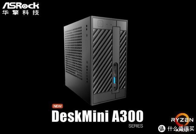 惊喜,华擎DeskMini A300可以点亮AMD Ryzen 4000G APU,但需要新BIOS