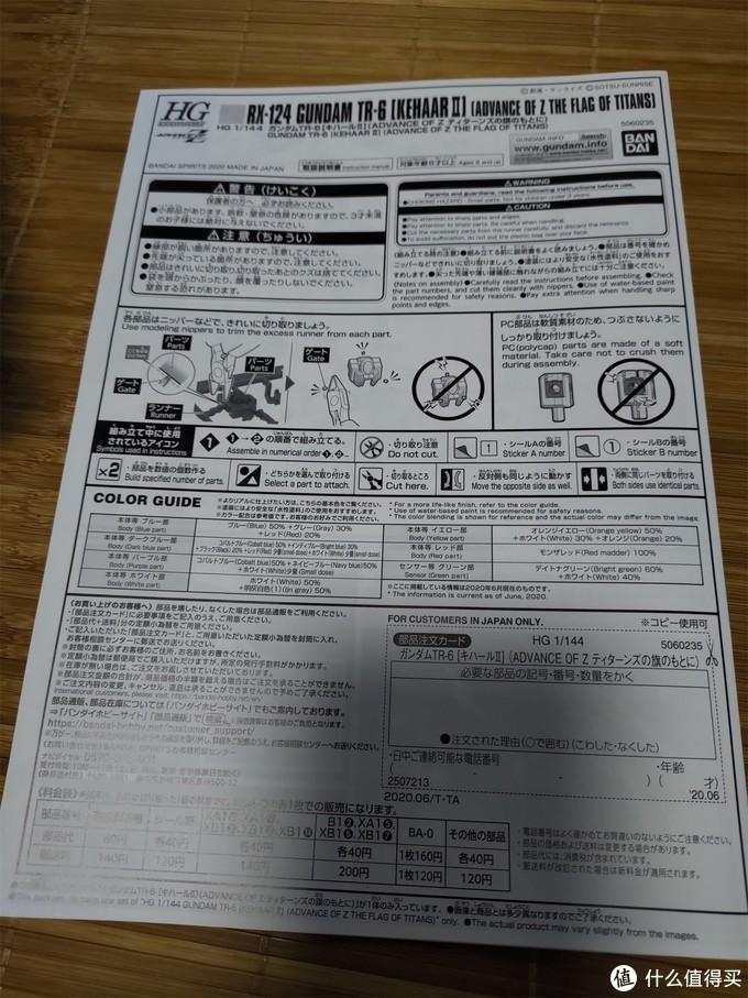AOZ再临——HG 基哈尔Ⅱ 开箱&素组