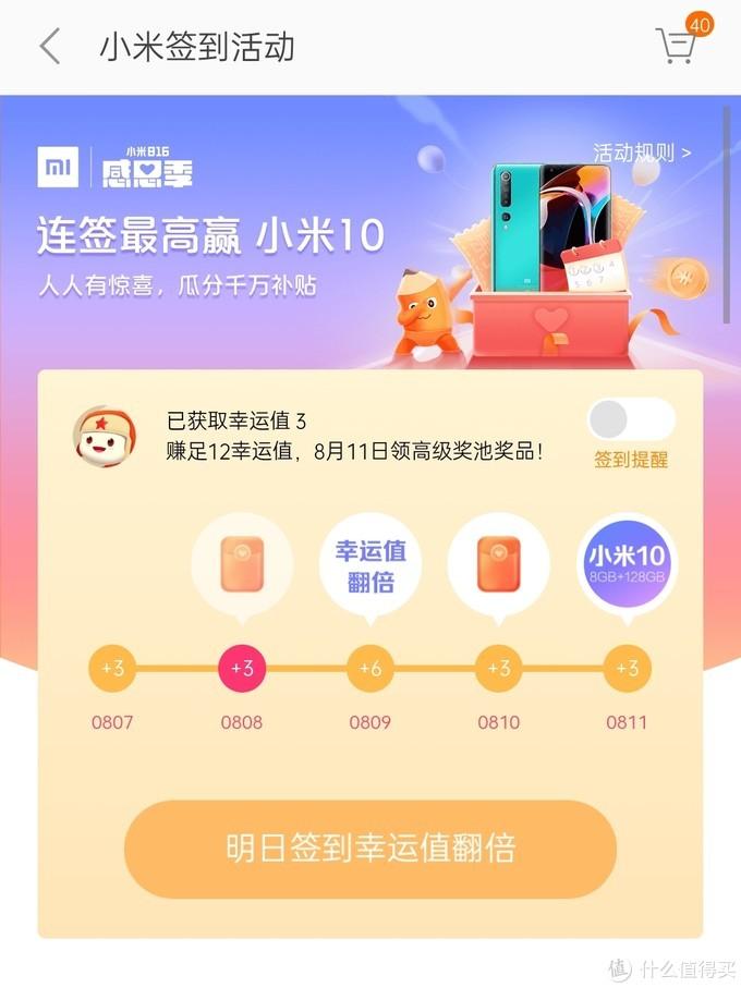 小米商城篇:8.8-8.18 最新全平台红包神券/优惠活动大网罗!