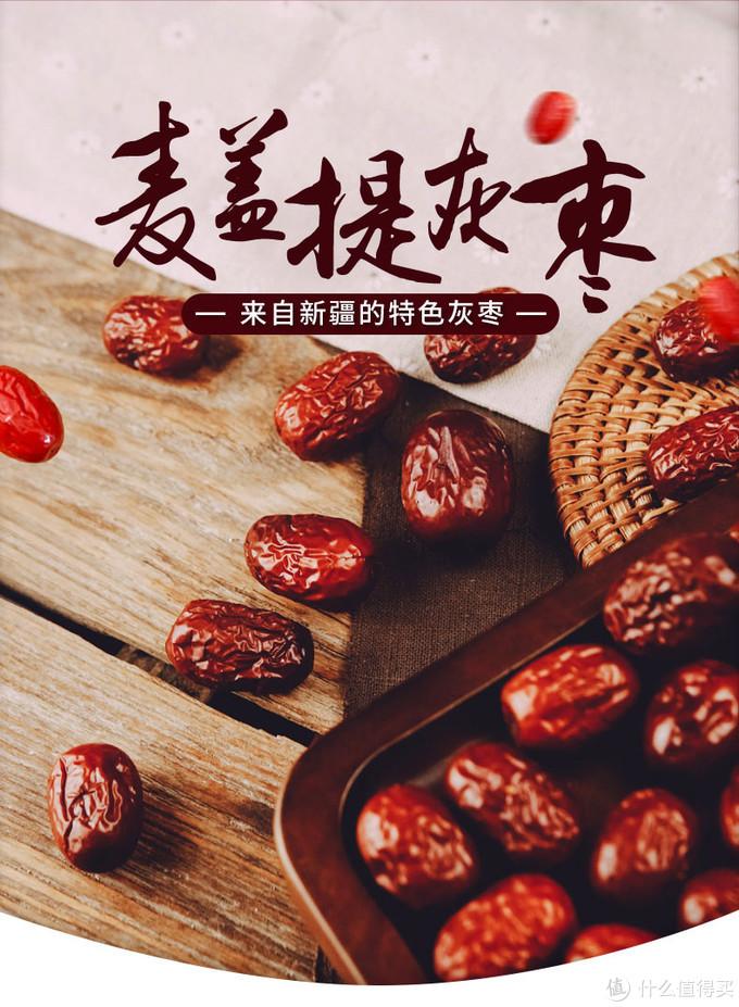 新疆麦盖提的小灰枣,甜糯好吃