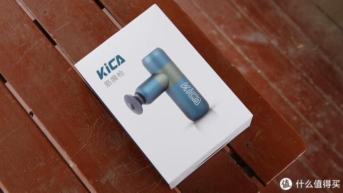 有颜值的小筋膜枪,KICA K2用后感受