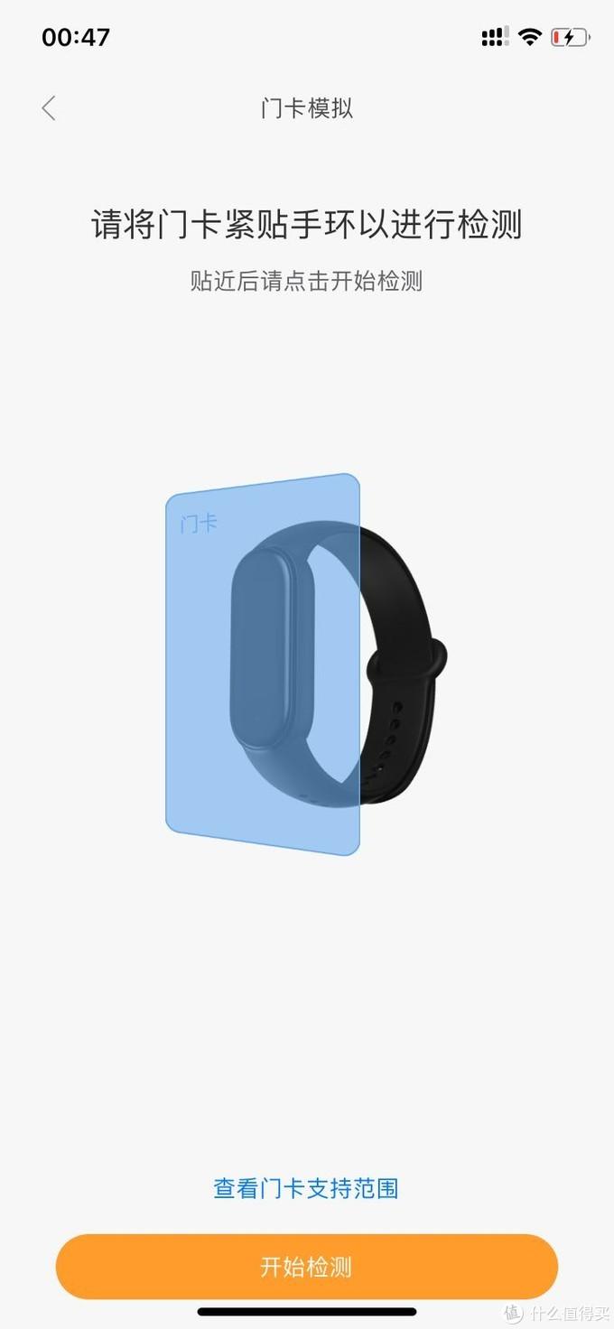 用小米手环5给九号电动车解个锁