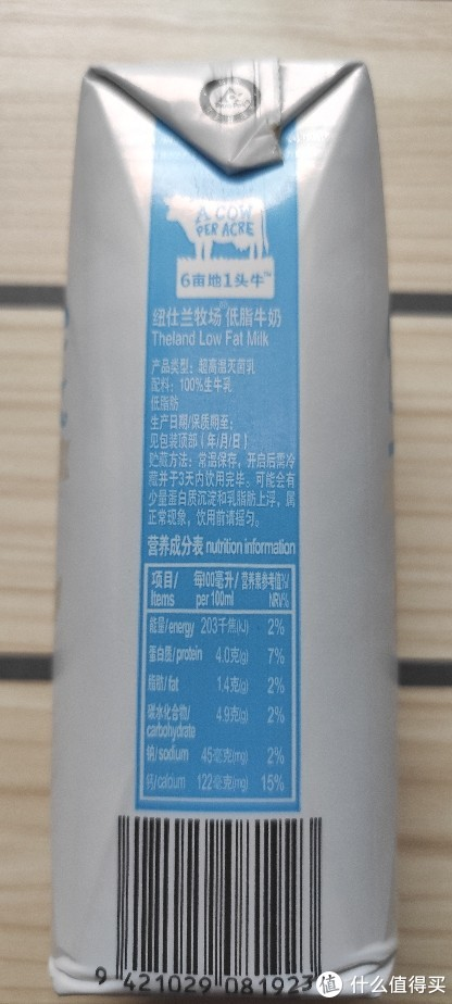 两款高端低脂牛奶~德亚有机低脂纯牛奶VS纽仕兰 4.0 低脂纯牛奶 对比评测