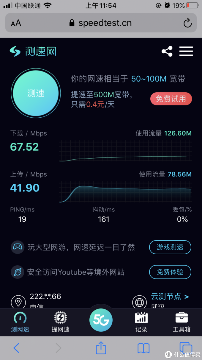 手机连2.4G