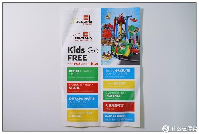 还有一张儿童免费参观legoland的优惠券,可惜目前中国还没有legoland