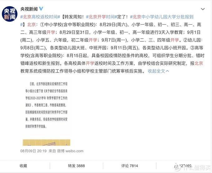 家长泪崩,北京开学时间定了!中小学、幼儿园、高等学校8月15日开始错峰返校~