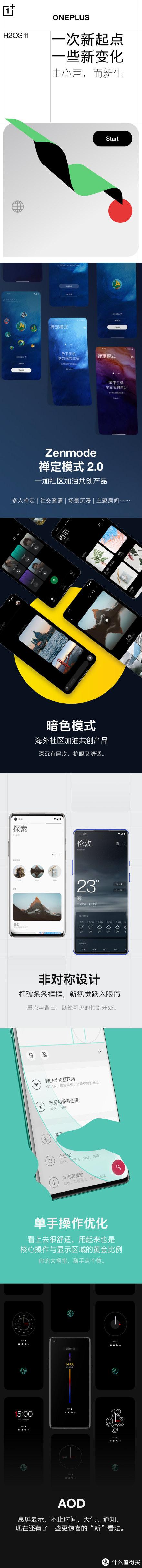 一加氢OS 11正式宣布,一加8系列手机今天尝鲜
