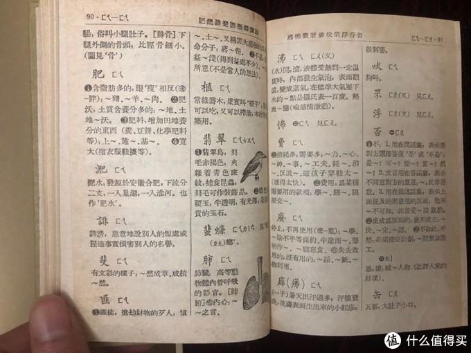 说手上这本新华字典1953年版仿旧典藏版(全中国第一本字典)