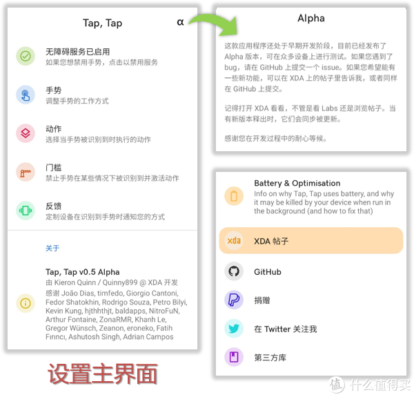 一个App实现双击后盖触发操作?Tap Tap!