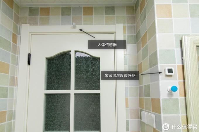 ↑卫生间进门处贴了人体传感器和温湿度传感器