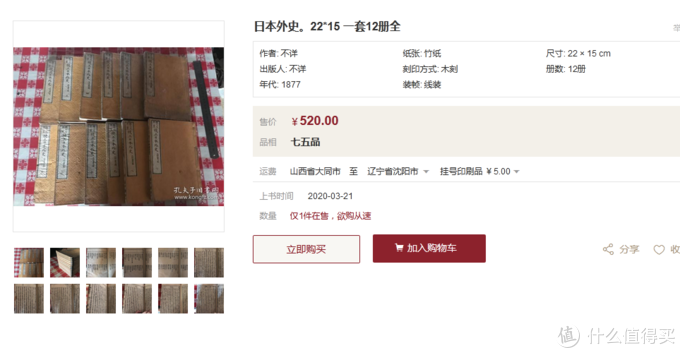 非正常购物研究:上百年的汉文刻本古书,最低只需几十块~ 分享和刻本古书购买经验&书单