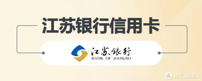 江苏银行信用卡