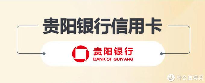 贵阳银行信用卡