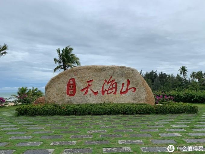 文昌的天海山海滩。