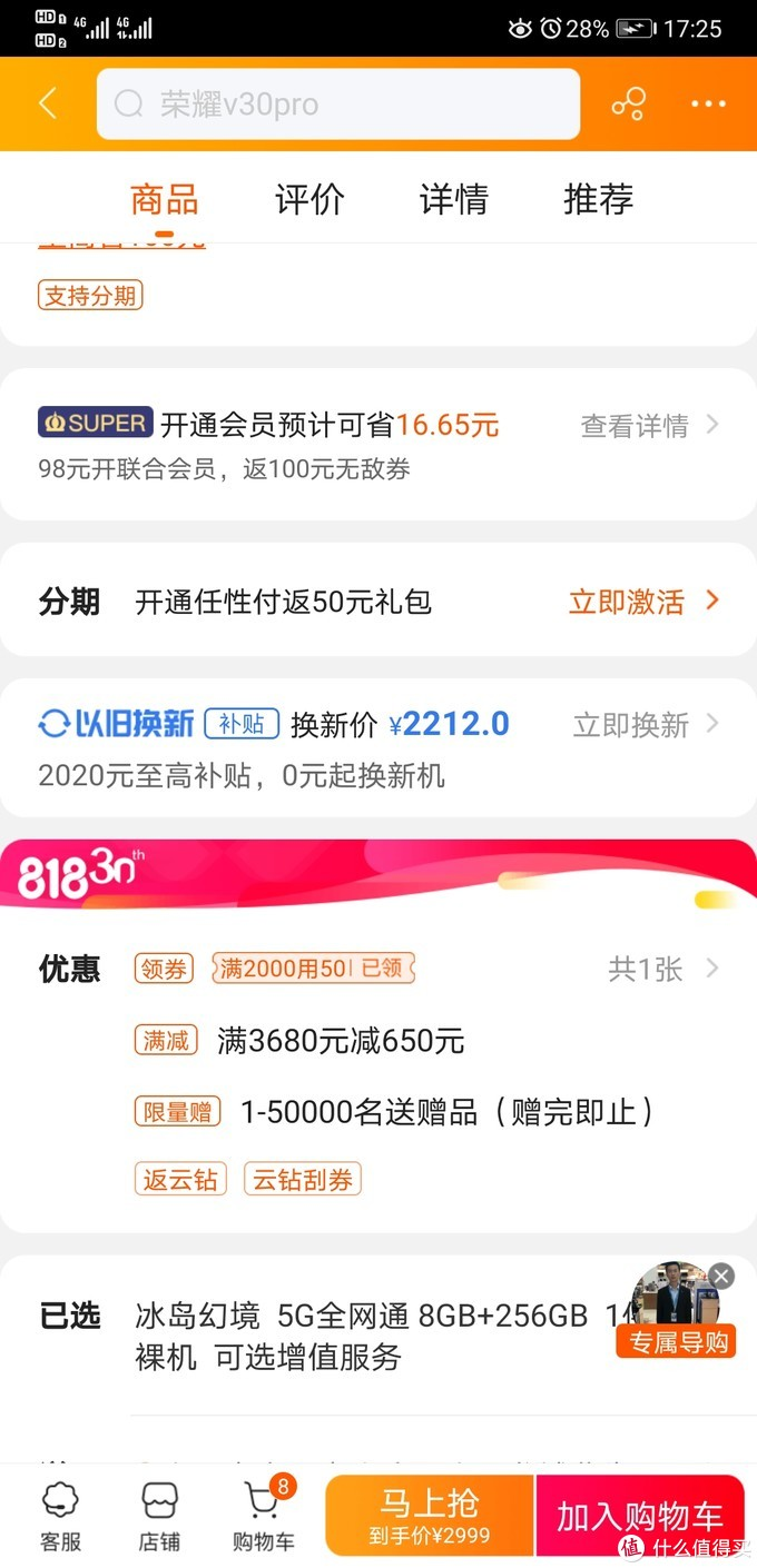 苏宁实体店手机以旧换新——华为P20pro加钱上荣耀V30pro翻车后