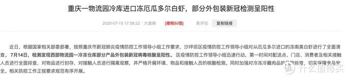 安徽芜湖一餐饮店进口冻虾外包装新冠病毒检出阳性