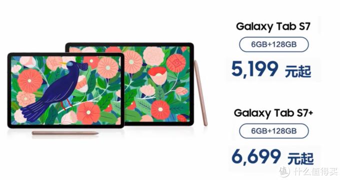 三星Galaxy Note 20系列、Galaxy Buds live耳机、Galaxy Tab S7平板等国行版价格公布,现已上架开启预售