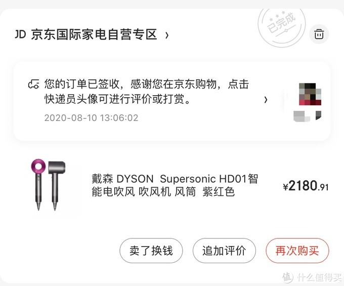 有一种上瘾叫做买戴森吹风机-戴森HD01开箱