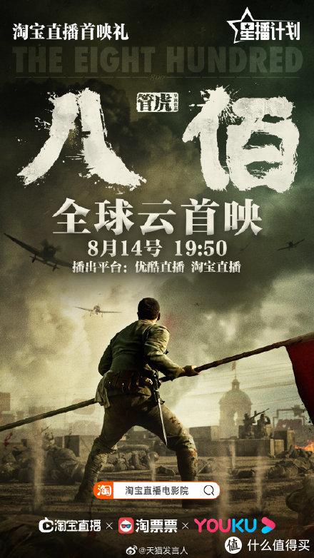 《八佰》点映在即,将于今晚进行全球云首映-直播首映礼,主创全员都将出席