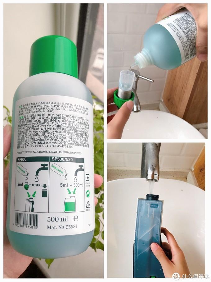 ▲可宝清洁液提高清洁效果