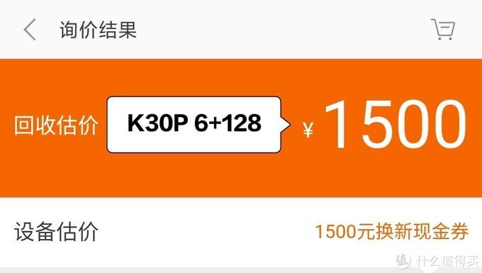 K30P 6+128版本