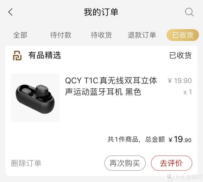 图书馆猿の白菜价 QCY T1C 真无线双耳立体声运动蓝牙耳机 简单晒