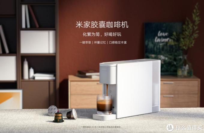 米家胶囊咖啡机,年轻人的第一台咖啡机