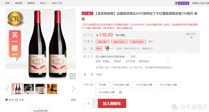 (新商品,一瓶勃艮第约等于1.5瓶黄尾袋鼠价格,完全可以试试)