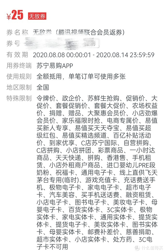苏宁易购Super会员×腾讯视频年费会员免费领?值不值你说了算!