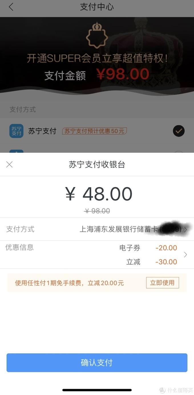 不止是0撸!开了腾讯视频和苏宁会员双年卡我倒赚了52元(亲测,附上步骤