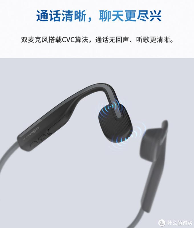韶音 推出 OPENMOVE AS660骨传导运动耳机 和 Aeropex环法联名款耳机