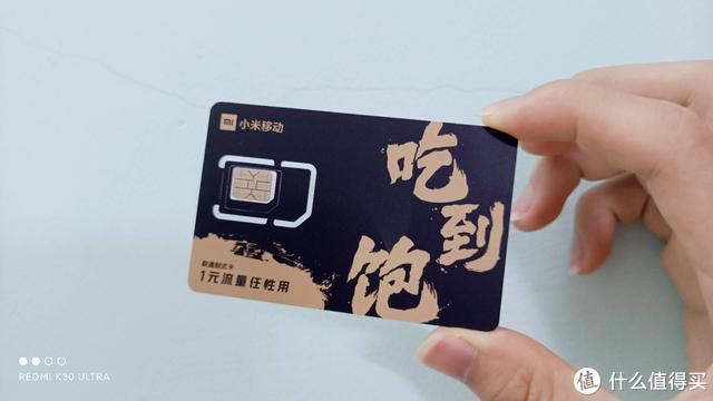 至尊版赠的小米移动手机卡,选999靓号居然免费,来看看