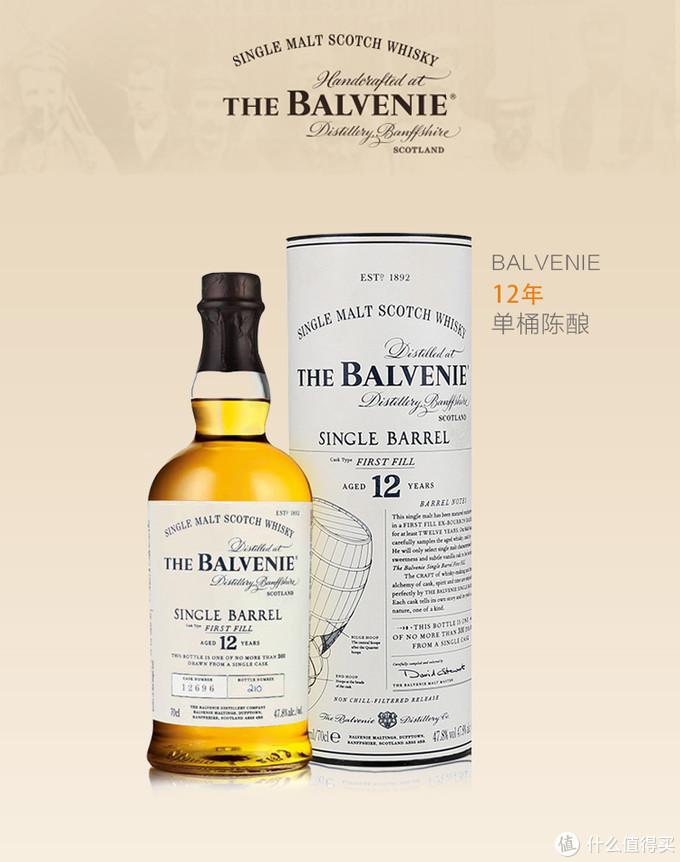 Balvenie 12年单一波本桶威士忌