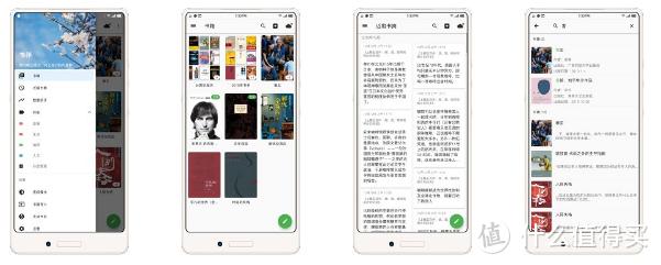 自用的优质阅读类app推荐