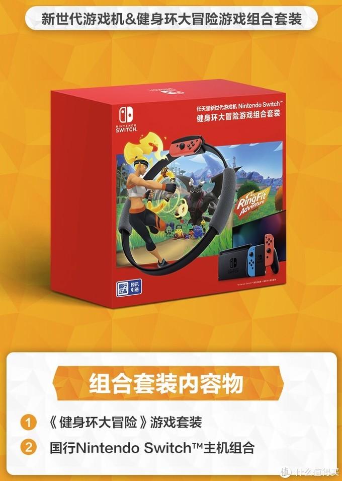重返游戏:国行《健身环大冒险》现已开始预售