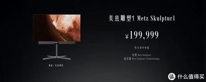 359999元!美兹黑标雕塑系列电视发布:德系品质,定位高端奢侈品市场