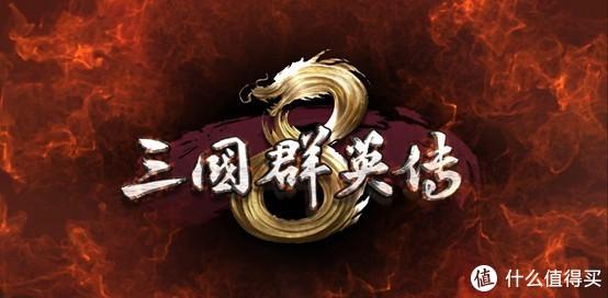 重返游戏:《三国群群英传8》首部预告片发布,官网上线