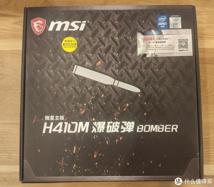 H410M BOMBER(爆破弹)